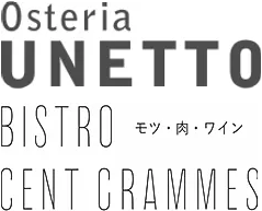 Osteria UNETTO BSTRO CENT GRAMMES モツ・肉・ワイン